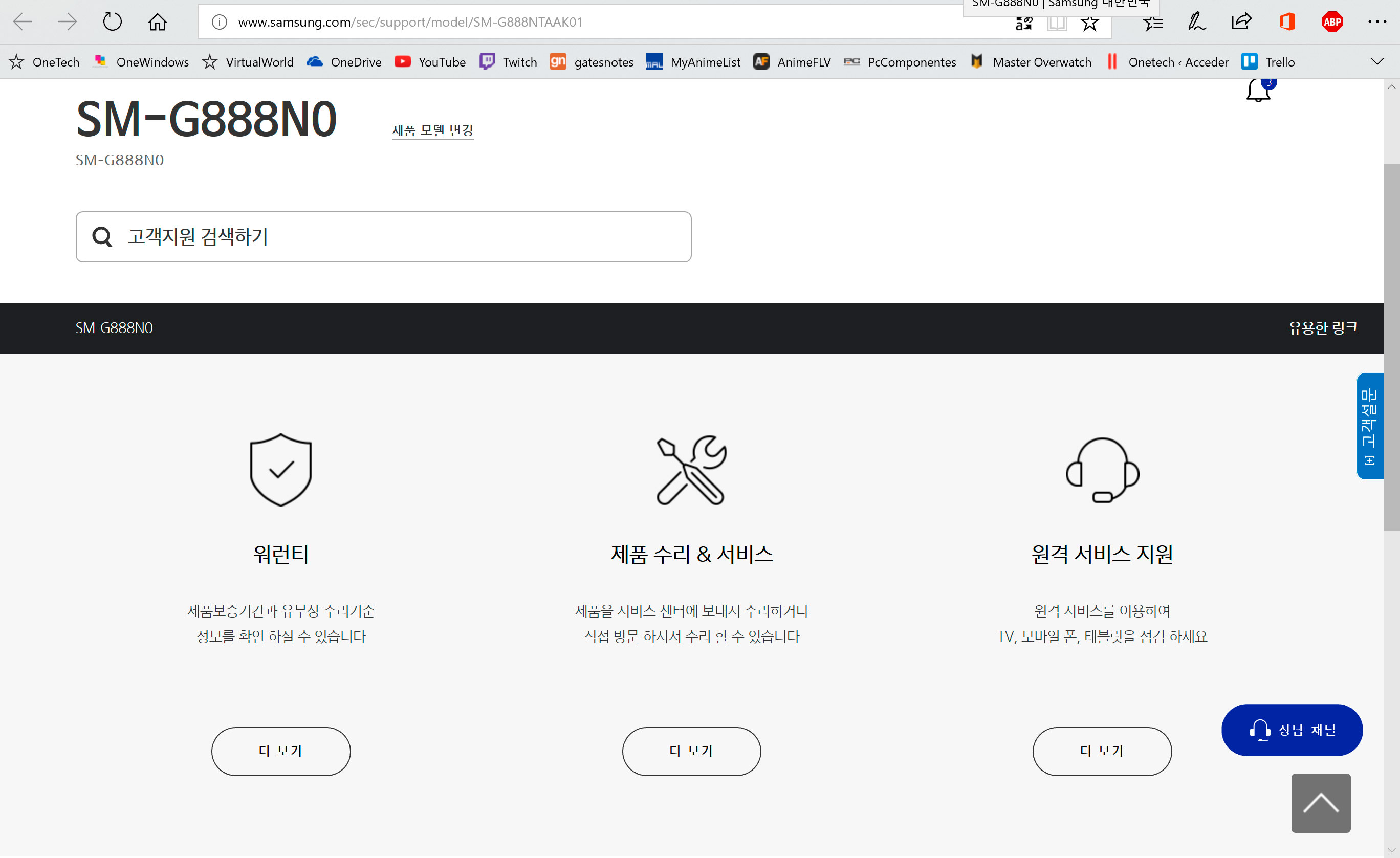 Galaxy X vuelve a hacer acto de presencia, esta vez en la web surcoreana de Samsung 1
