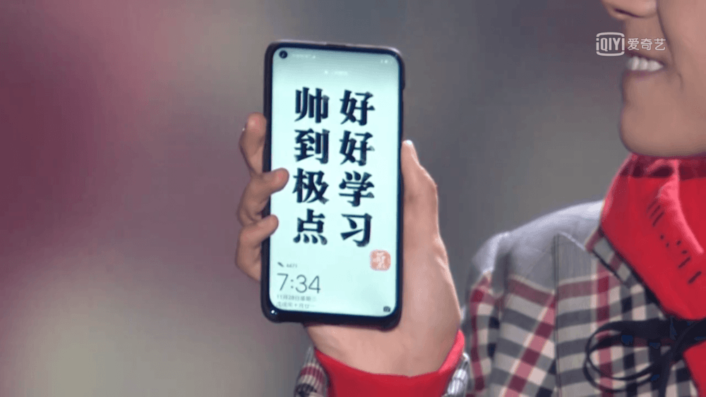 Huawei Nova 4, el móvil que esconde la cámara en la pantalla 1