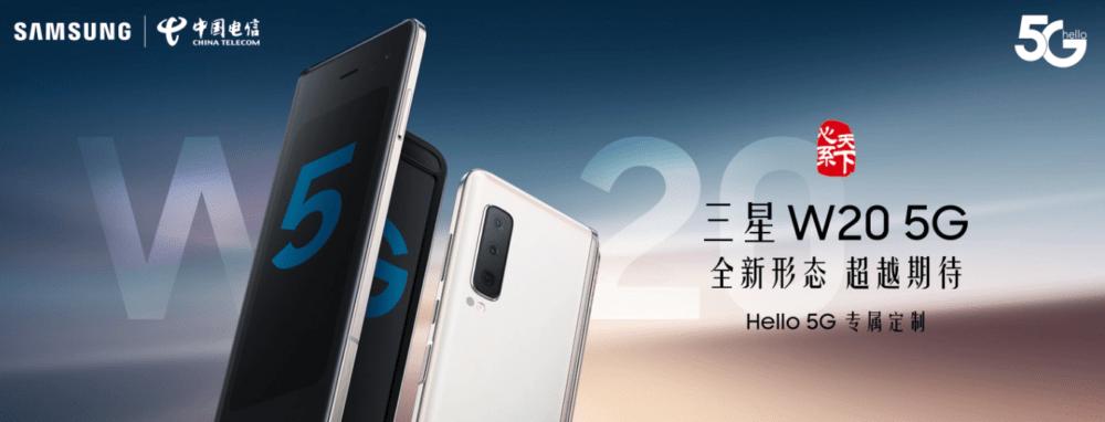 Samsung Galaxy W20 5G, el plegable de Samsung con 5G ya es oficial 1