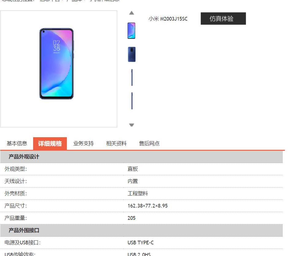 El Redmi 10X de Xiaomi se filtra casi al completo 1