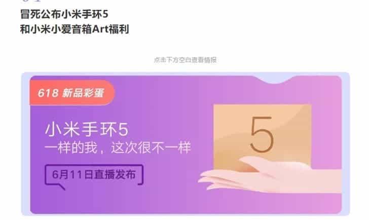 La Xiaomi Mi Band 5 se lanzará le 11 de Junio