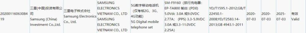 El Samsung Galaxy Fold 2 pasa la certificación 3C y confirma algunos datos 1