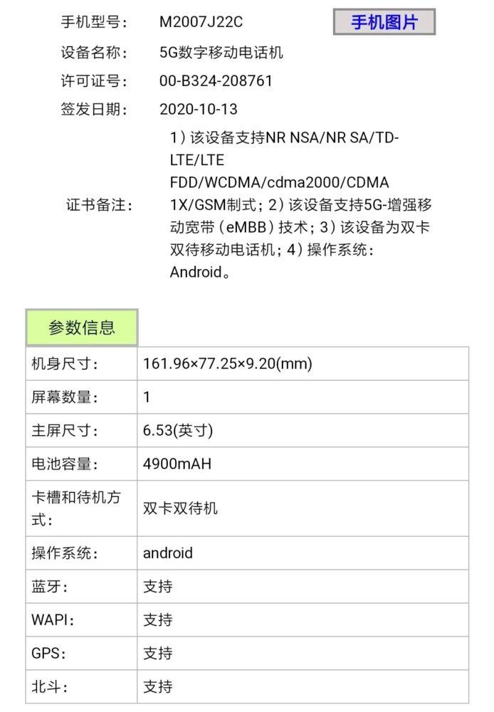 Redmi prepara nuevos Note 9 5G que ya han aparecido en Tenaa