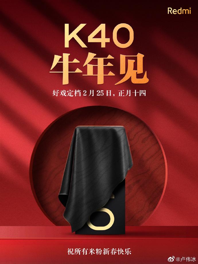 El Redmi K40 ya tiene fecha oficial de presentación 1